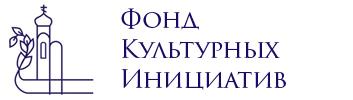 Фонд культурных инициатив